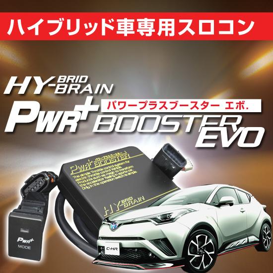ハイブリッド車用スロコン HYBRAIN パワープラスブースター EVO トヨタ C-HRハイブリッド