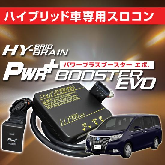ハイブリッド車用スロコン HYBRAIN パワープラスブースター EVO トヨタ エスクァイアハイブリッド