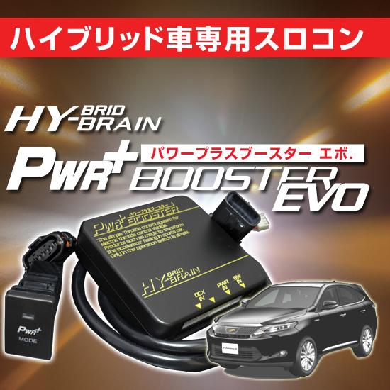 ハイブリッド車用スロコン HYBRAIN パワープラスブースター EVO トヨタ ハリアーハイブリッド65W