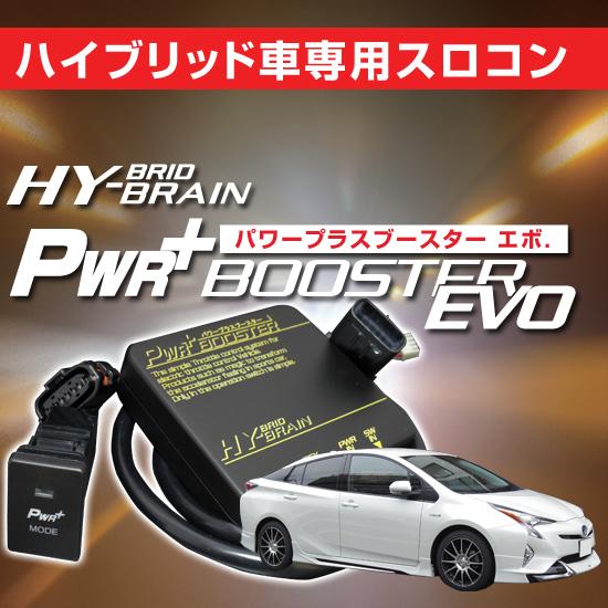 ハイブリッド車用スロコン HYBRAIN パワープラスブースター EVO トヨタ プリウス ZVW50系