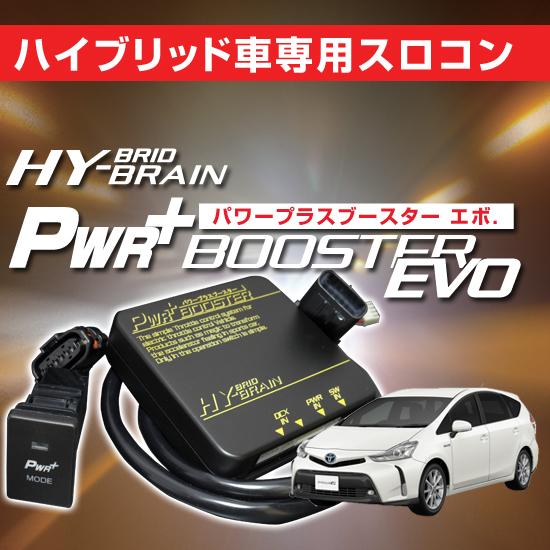 ハイブリッド車用スロコン HYBRAIN パワープラスブースター EVO トヨタ プリウスα ZVW40/41