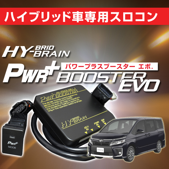 ハイブリッド車用スロコン HYBRAIN パワープラスブースター EVO トヨタ ヴォクシーハイブリッド