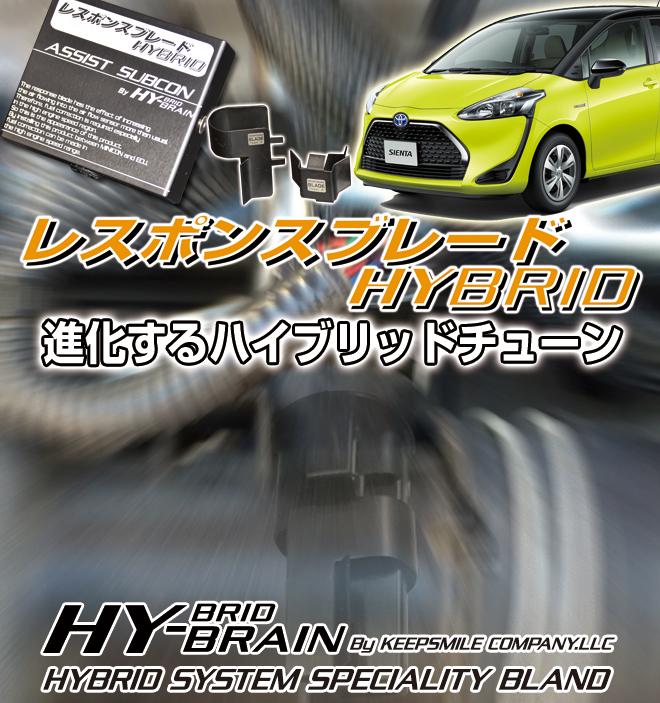 トヨタ シエンタ用HY-BRAINレスポンスブレードHYBRID アシストサブコンSET