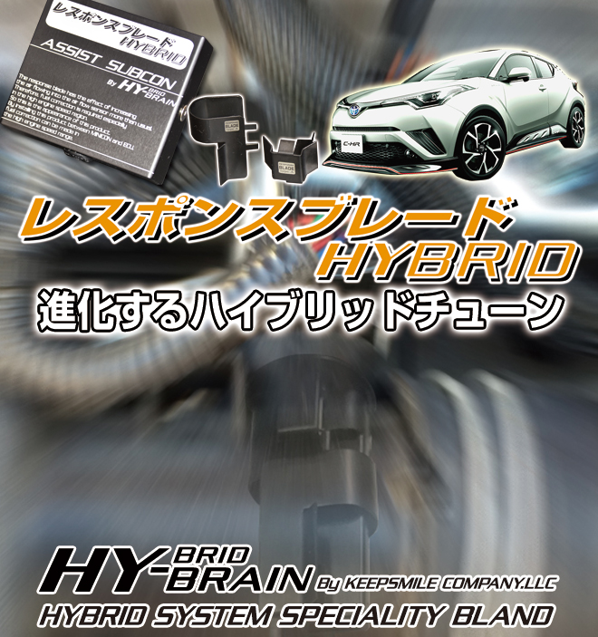 トヨタ C-HR用HY-BRAINレスポンスブレードHYBRID アシストサブコンSET パーツ