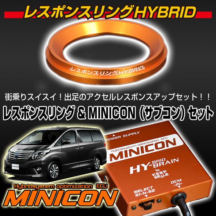 トヨタ アルファードハイブリッド20系 レスポンスリングHYBRID&MINICONセット キープスマイルカンパニー製