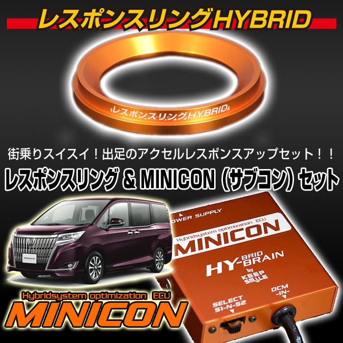 トヨタ エスクァイアハイブリッド  HYBRAIN レスポンスリングHYBRID&MINICONセット
