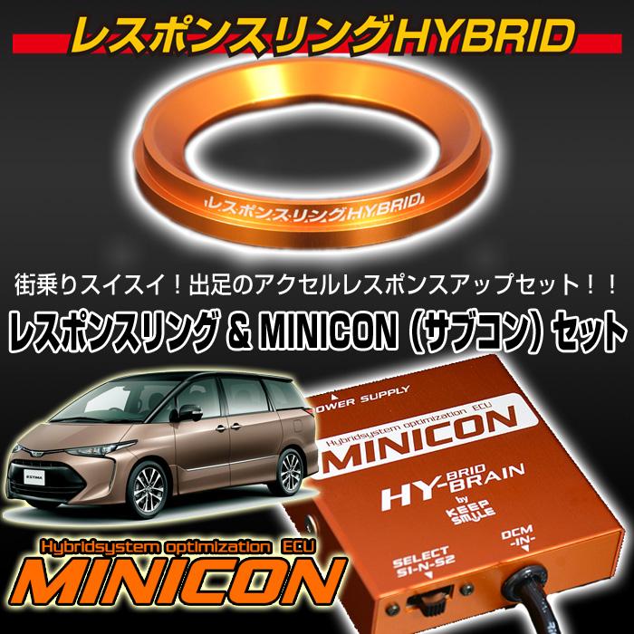 トヨタ エスティマハイブリッド20系 レスポンスリングHYBRID&MINICONセット キープスマイルカンパニー製
