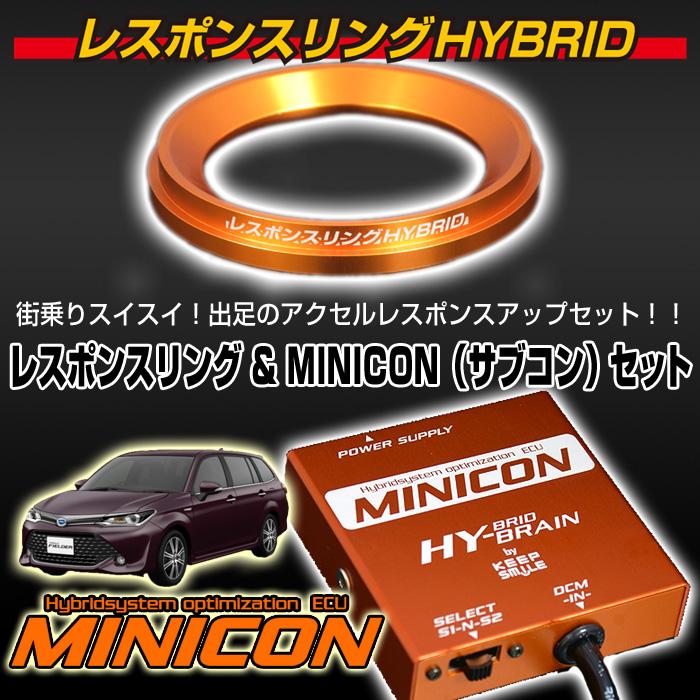 トヨタ カローラハイブリッド レスポンスリングHYBRID&MINICONセット キープスマイルカンパニー製