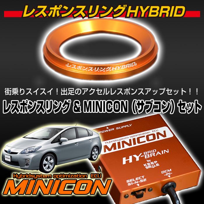 トヨタ プリウス ZVW30 レスポンスリングHYBRID&MINICONセット キープスマイルカンパニー製
