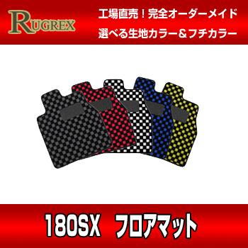 RUGREX スポーツラインフロアマット ニッサン 180SX RPS13・KRPS13