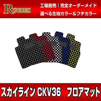 RUGREX スポーツラインフロアマット ニッサン スカイライン CKV36(2ドア クーペ)