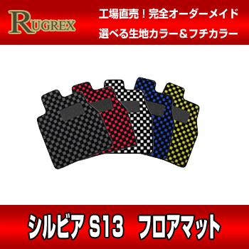 RUGREX スポーツラインフロアマット ニッサン シルビア (P)S13