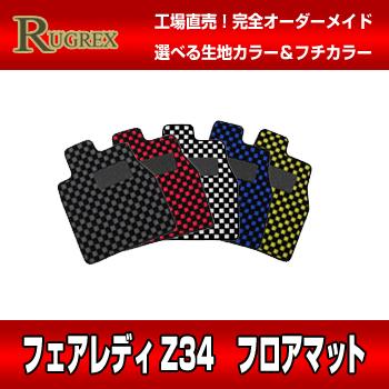 RUGREX スポーツラインフロアマット ニッサン フェアレディZ34