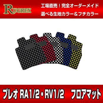 RUGREX スポーツラインフロアマット スバル プレオ RA1・RA2・RV1・RV2