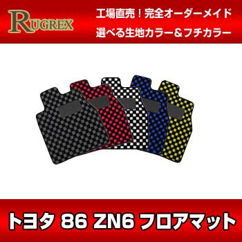 トヨタ86 フロアマット RUGREXスポーツライン