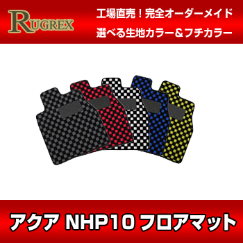 RUGREX スポーツラインフロアマット トヨタ アクア(ラゲッジマットのみ )