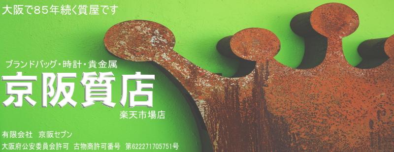 京阪質店:創業70年の質屋です。欲しかったブランド品を手頃な価格でお届けします!