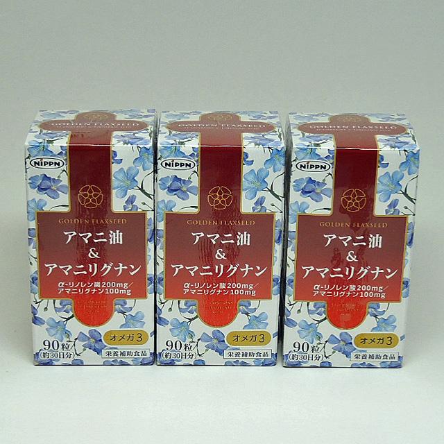 アマニ油 & アマニリグナン 3個セット 【送料無料】 | 日本製粉のアマニ油とアマニリグナンのサプリメント  おとなのダイエットサポート アマニのサラサラ油と生活習慣スッキリ アマニに含まれるリグナン類