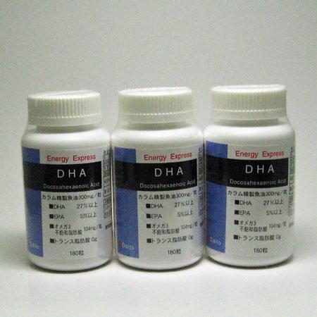 DHA 3個 「送料無料」 トランス脂肪酸フリーのエナジエキスプレスDHA オメガ3不飽和脂肪酸を豊富に含む魚油をカラム脱臭精製してフィッシュゼラチンで包み込んだサプリメント