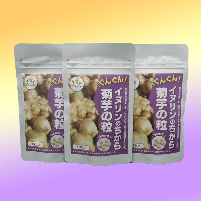エヴァウェイ イヌリンのちから 菊芋の粒 180粒 3個セット 「送料無料」 菊芋のイヌリン パワー ダイエットに 糖等の食事制限に キクイモ きくいも 食物繊維