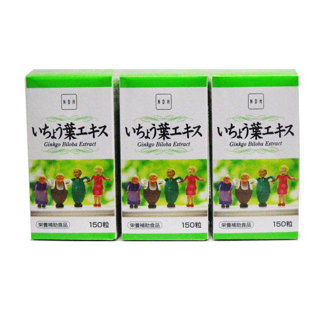 【いちょう葉エキス・サプリ】イチョウ葉エキス 3個セット  |日本製粉グループ  日本デイリーヘルス 国内の契約農家による国内産いちょう葉フラボノイド ギンコライド含有 うっかりが増えたら 中高年のイキイキ生活をサポート