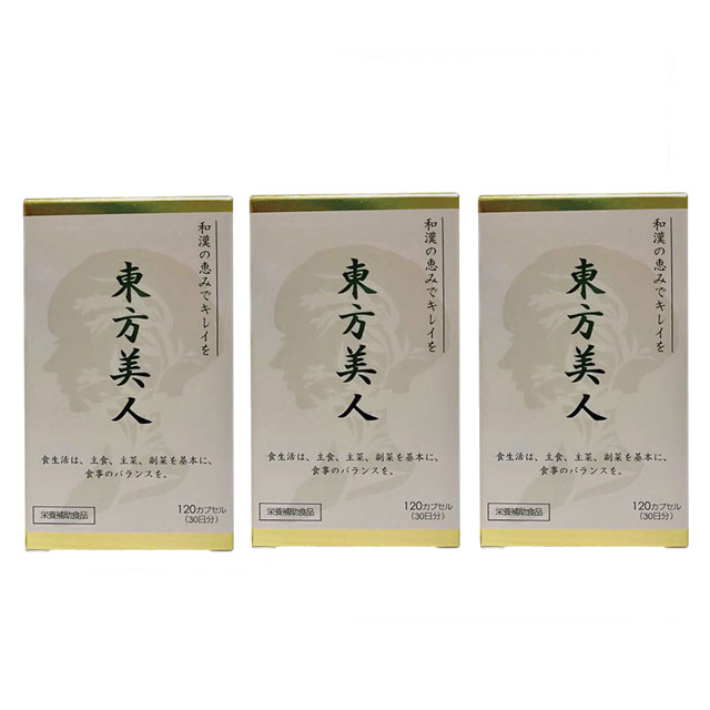 東方美人 3個セット ハトムギ含有 厳選の和漢植物 5種類のビタミン 必須アミノ酸