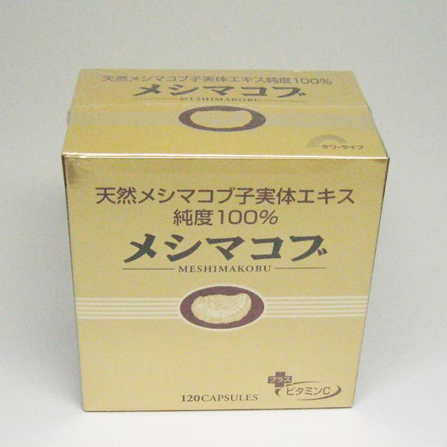 【送料無料】メシマコブメシマコブ天然子実体エキス 3~7年ものの天然メシマコブ子実体をそのまま熱水抽出した純度100%の濃縮エキス健康食品 栄養補助食品 サプリ サプリメント ビタミンC タワーライフ製 日本製