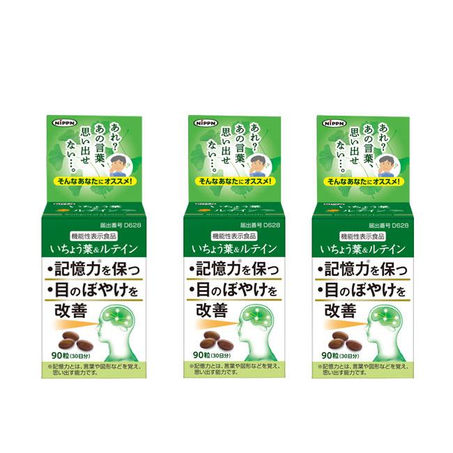いちょう葉エキス&ルテイン 3個セット 【送料無料】 機能性表示食品 日本製粉 記憶力 目のぼやけ