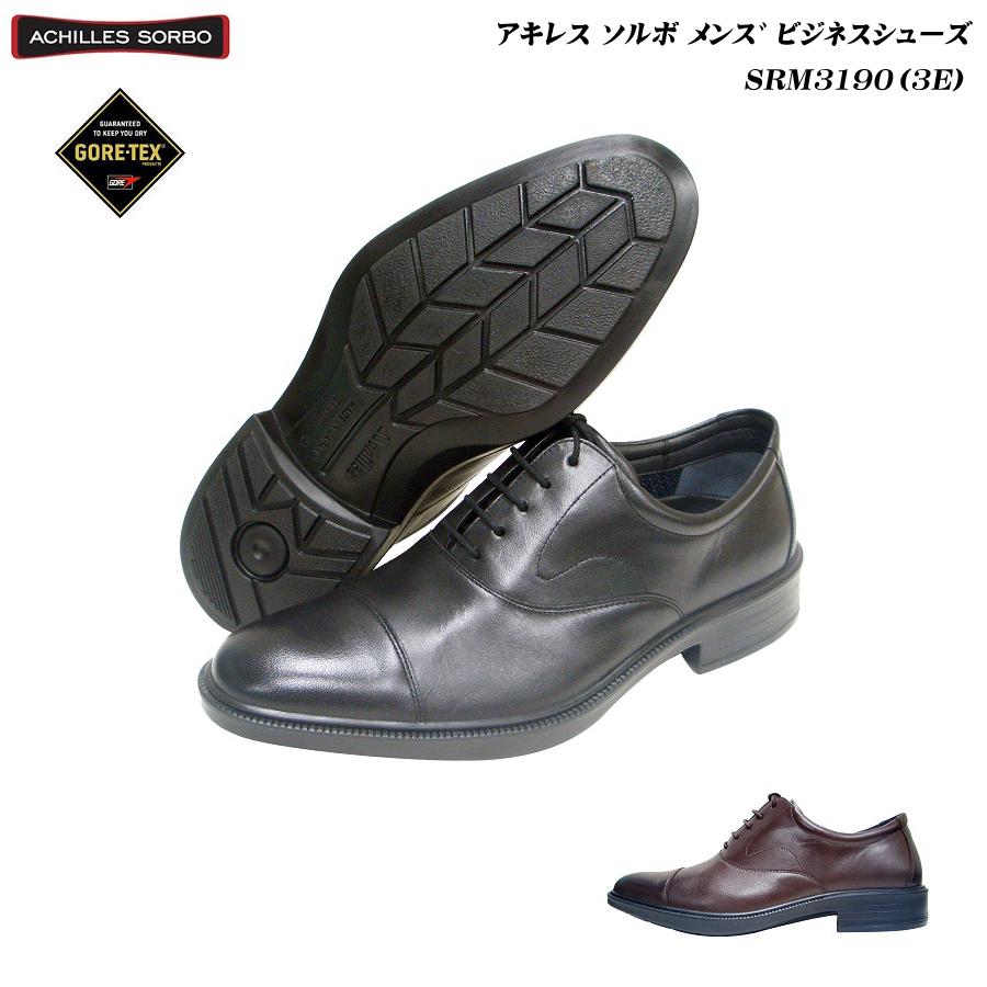 アキレス/ソルボ/メンズ/ビジネスシューズ/SRM3190/SRM-3190/黒/コーヒー/Bizシリーズ/Achilles/SORBO/ゴアテックス/GORE-TEX/靴