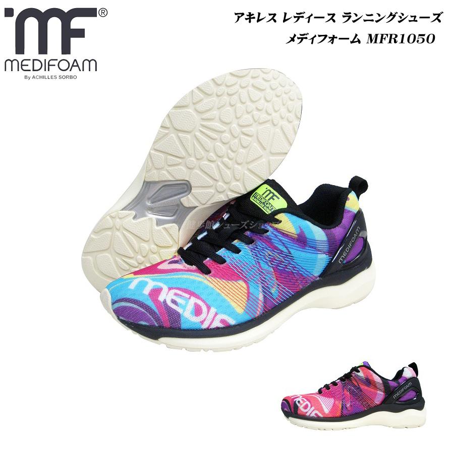 アキレス/ソルボ/メディフォーム/レディース/ランニングシューズ/靴/MFR1050/Achilles/SORBO
