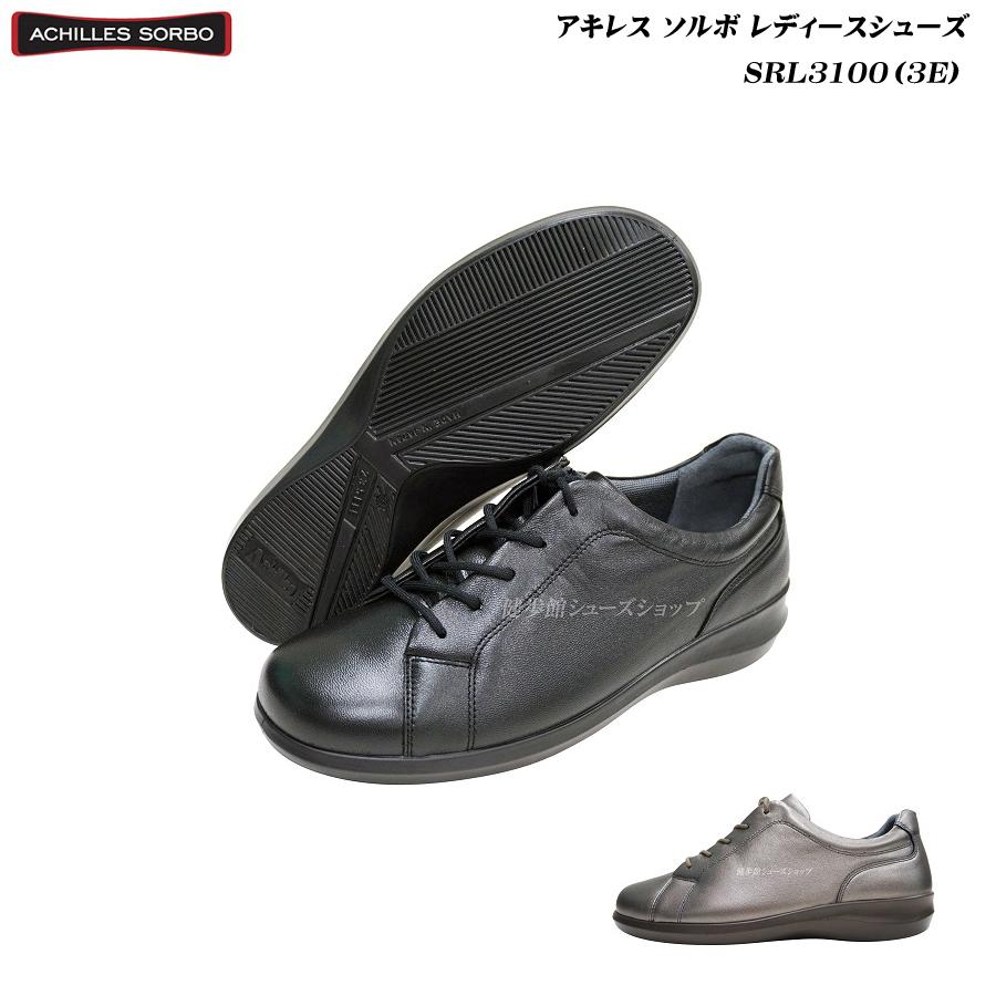 アキレス/ソルボ/レディース/シューズ/靴/SRL3100/SRL-3100/カラー2色/3E/ecco/Achilles/SORBO/婦人