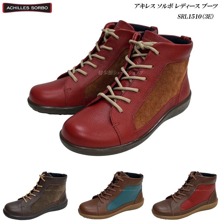 アキレス/ソルボ/レディース/シューズ/靴/SRL1510/SRL-1510/4色/3E/ecco/Achilles/SORBO/婦人/ブーツ