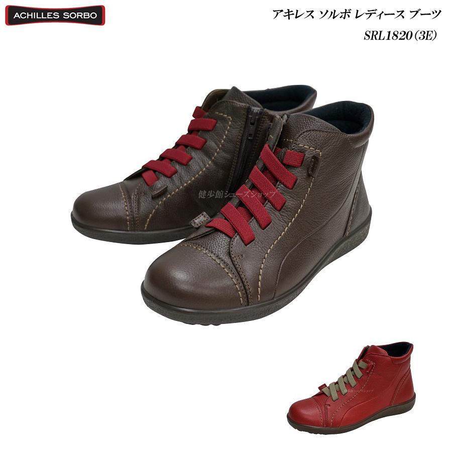 アキレス/ソルボ/レディース/シューズ/靴/SRL1820/SRL-1820/2色/3E/ecco/Achilles/SORBO/婦人/ブーツ
