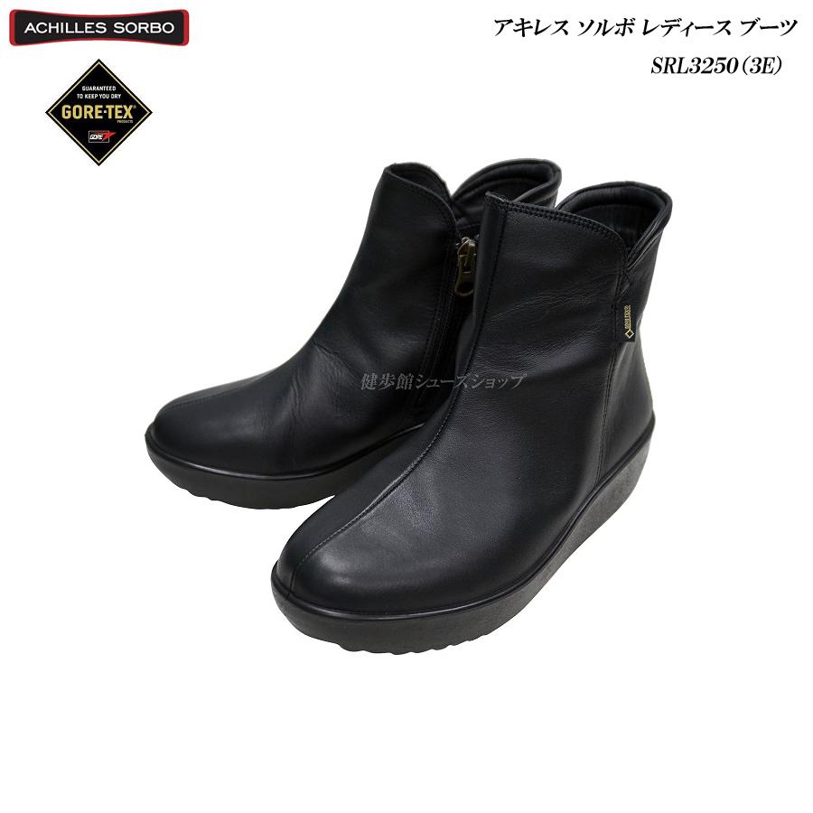 アキレス/ソルボ/レディース/ブーツ/靴/SRL3250/SRL-3250/ブラック/3E/ecco/Achilles/SORBO/婦人/全天候/雨