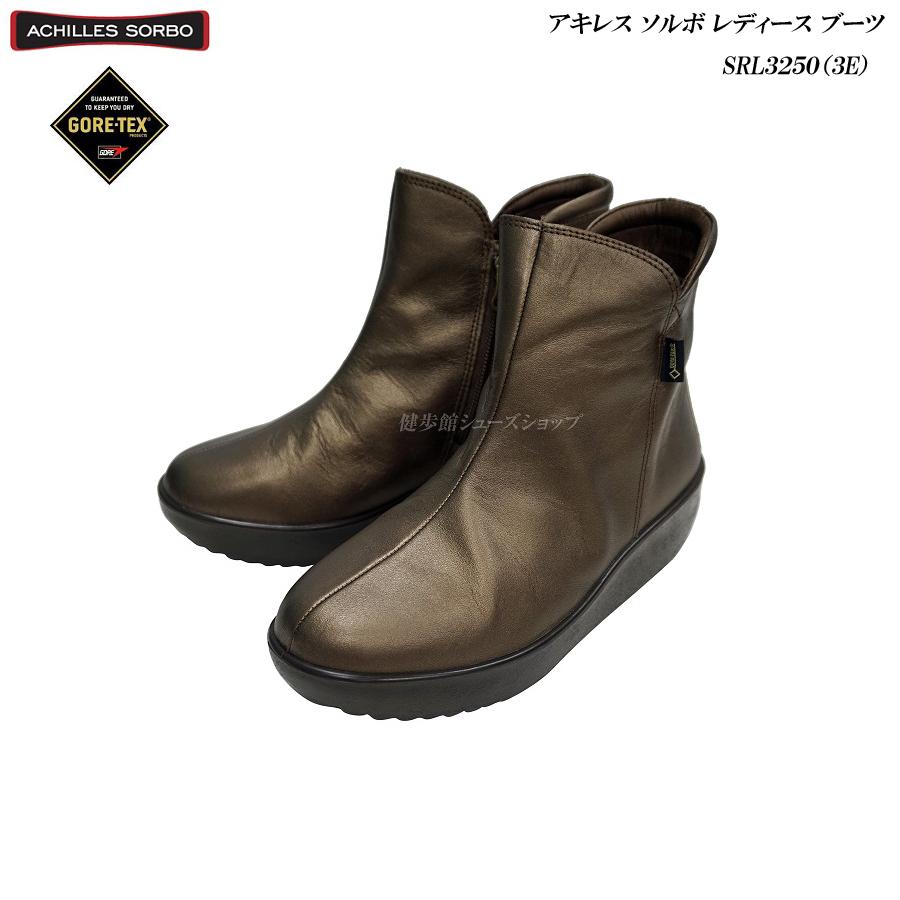 アキレス/ソルボ/レディース/ブーツ/靴/SRL3250/SRL-3250/ブロンズ/3E/ecco/Achilles/SORBO/婦人/全天候/雨