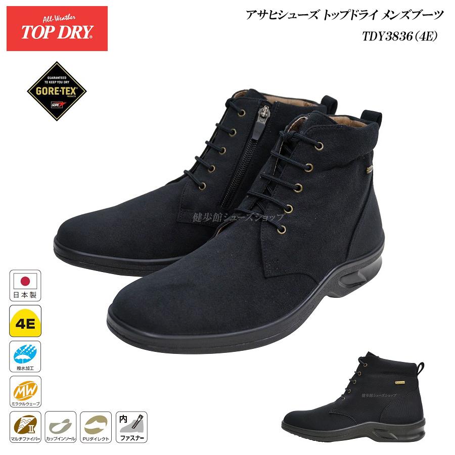 トップドライ/ゴアテックス/ブーツ/メンズ/TOP DRY/TDY3836/4E/日本製/GORE-TEX/アサヒ/シューズ/
