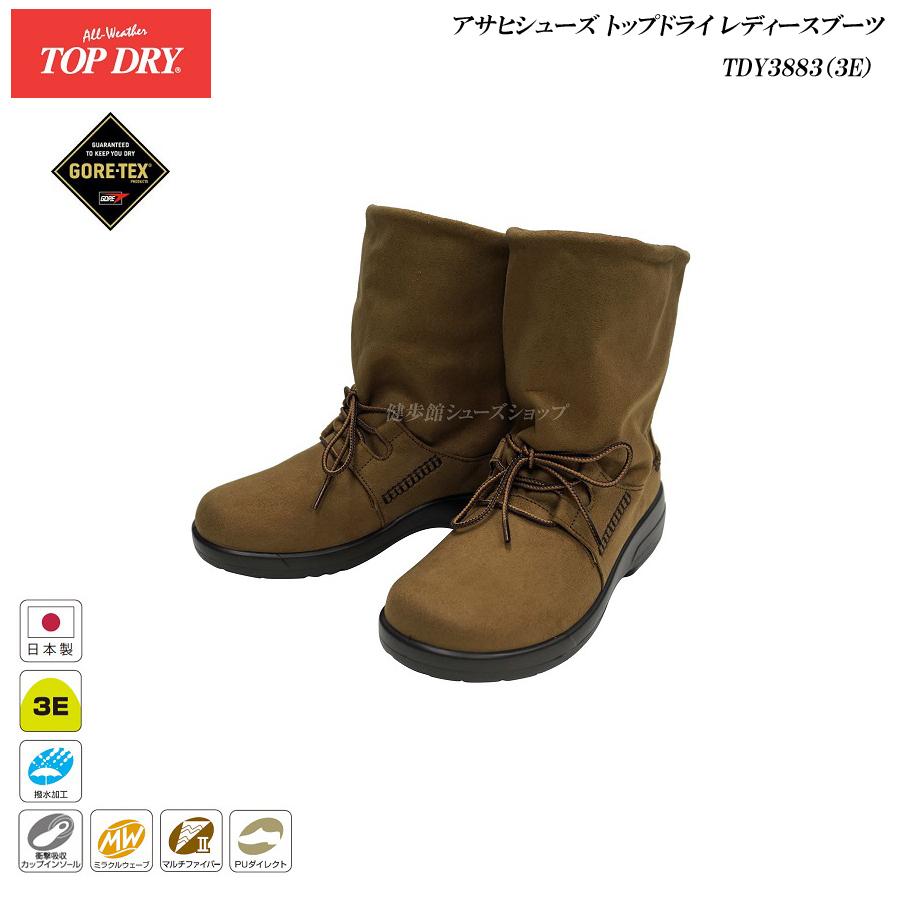 トップドライ/ゴアテックス/ブーツ/レディース/TOP DRY/TDY3883/オーク/3E/日本製/GORE-TEX/アサヒ/シューズ