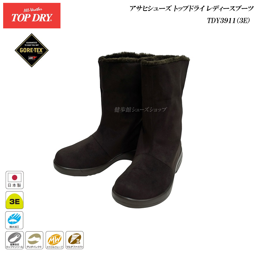 トップドライ/ゴアテックス/ブーツ/レディース/TOP DRY/TDY3911/ダークブラウン/3E/日本製/GORE-TEX/アサヒ/シューズ