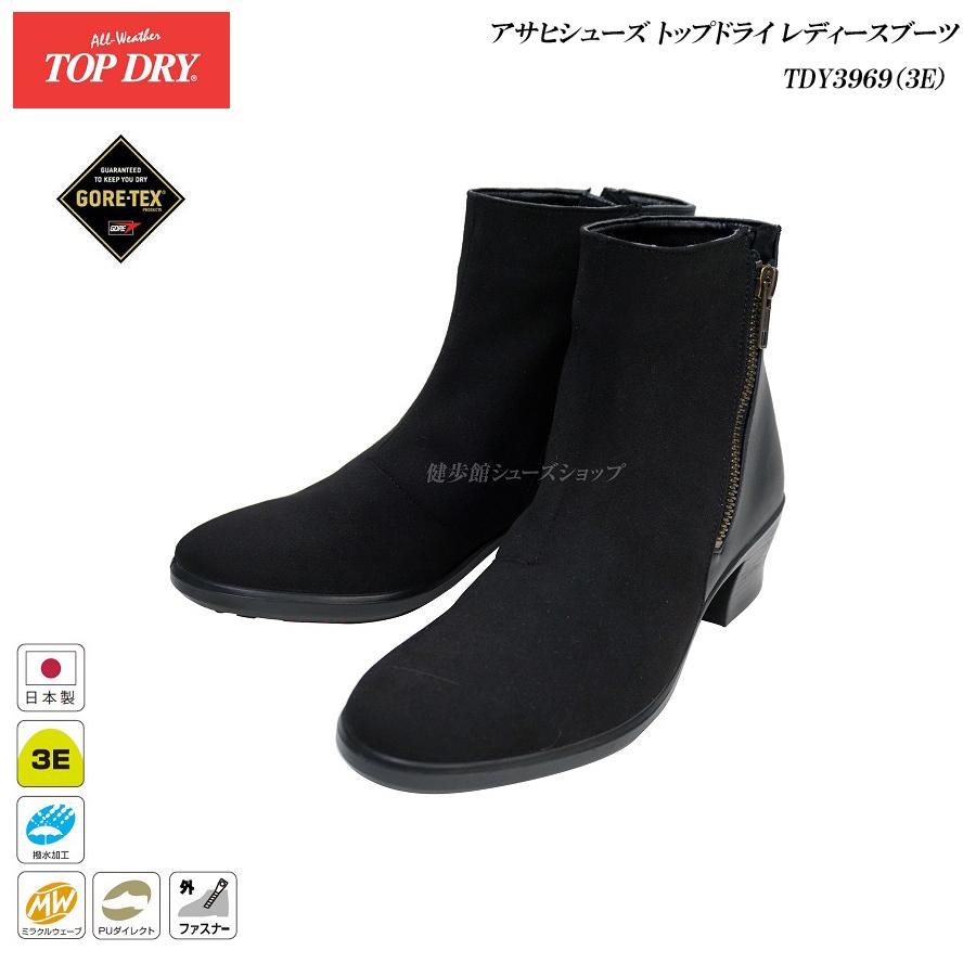 トップドライ/ゴアテックス/ブーツ/レディース/TOP DRY/TDY3969/3E/日本製/GORE-TEX/アサヒ/シューズ