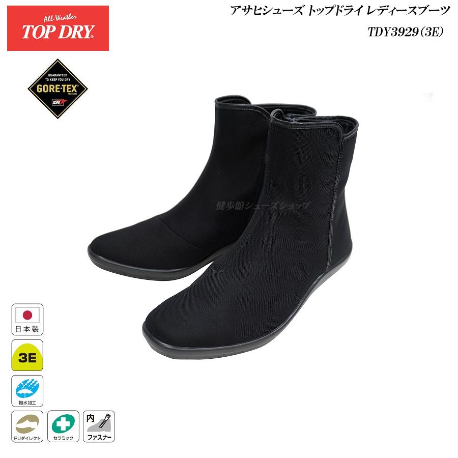 トップドライ 靴 ゴアテックス ブーツ レディース TOP DRY TDY3929 AF39291 3E 日本製 GORE-TEX アサヒ シューズ トップ ドライ