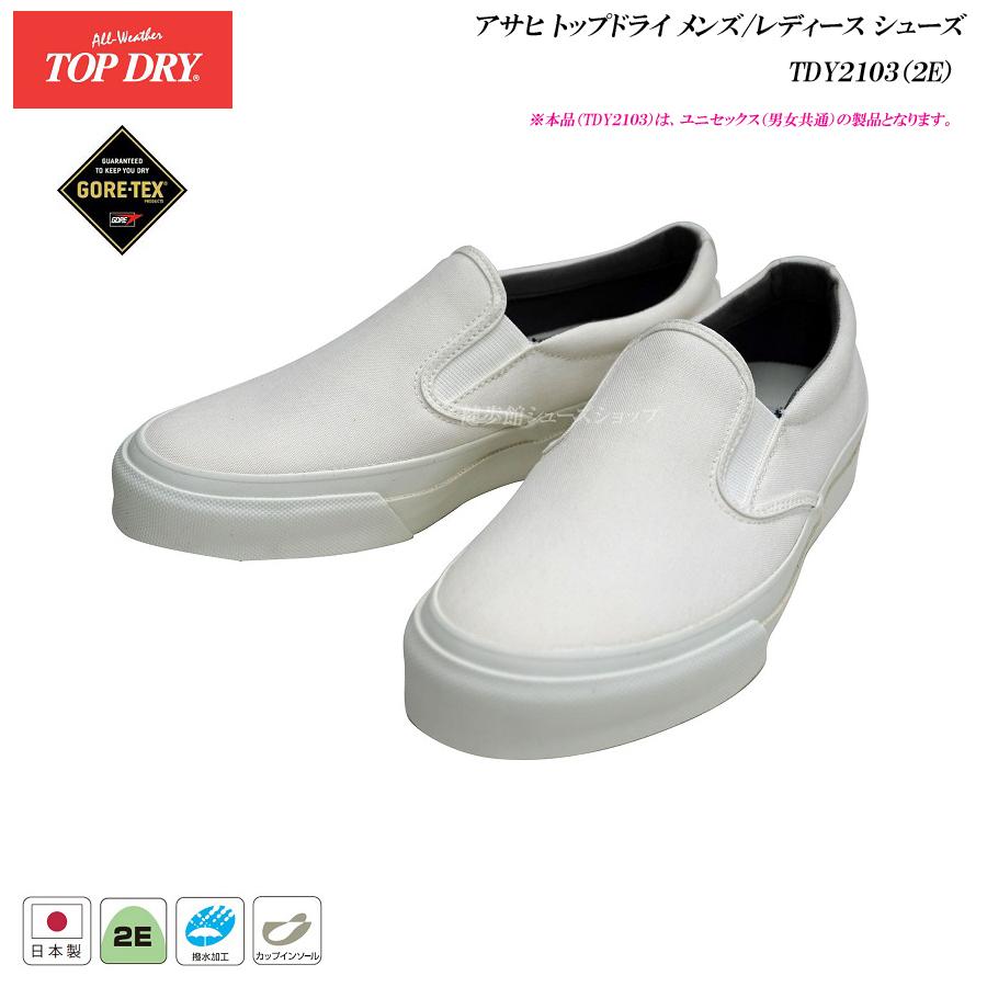 トップドライ/ゴアテックス/シューズ/メンズ/レディース/TOP DRY/TDY2103/2E/日本製/GORE-TEX/アサヒ/スニーカー/