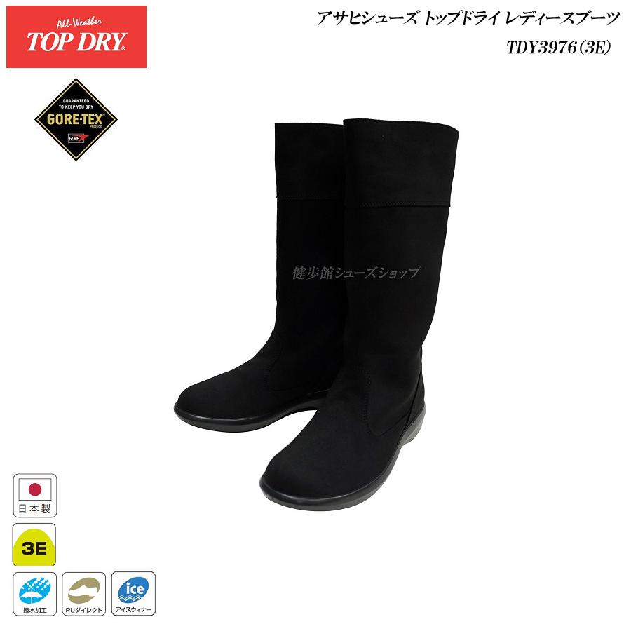 トップドライ/ゴアテックス/ブーツ/レディース/TOP DRY/TDY3976/ブラック/3E/日本製/GORE-TEX/アサヒ/シューズ