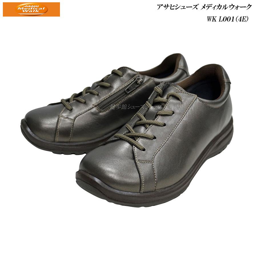 アサヒシューズ/レディース/ウォーキング/メディカルウォーク/WK L001/ブロンズメタリック/KV30004/4E/日本製/ASAHI Medeical Walk/