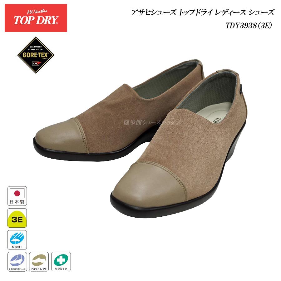 トップドライ/ゴアテックス/レディース/レイン/シューズ/パンプス/TDY3938/TDY-3938/3E/ピンクベージュ:AF39385/アサヒシューズ/日本製/TOP DRY/GORE-TEX/雨靴/