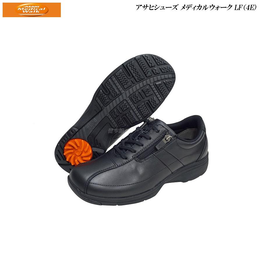 アサヒメディカルウォーク/レディース/ウォーキング/メディカルウォーク/LF/ブラック/KV77074/4E/カンボジア製/ASAHI Medeical Walk/