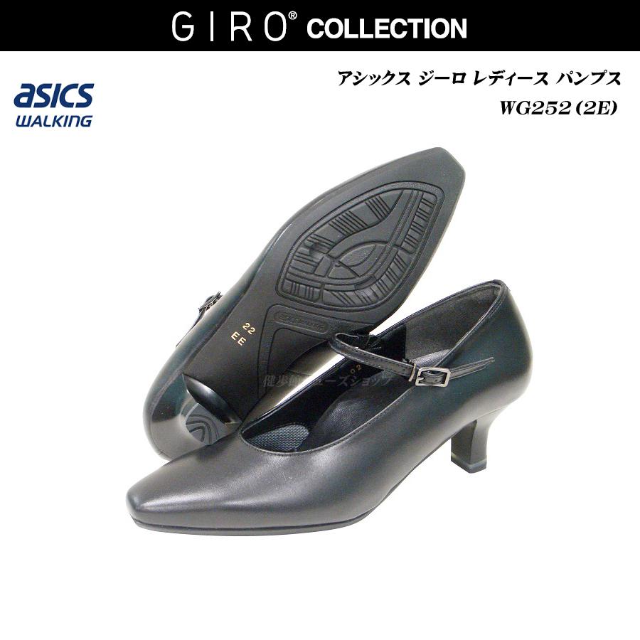 アシックス/ジーロ/レディース/靴/WG252L/WG-252L/ブラック/EE/2E/GIRO/asics/pedala/ペダラ