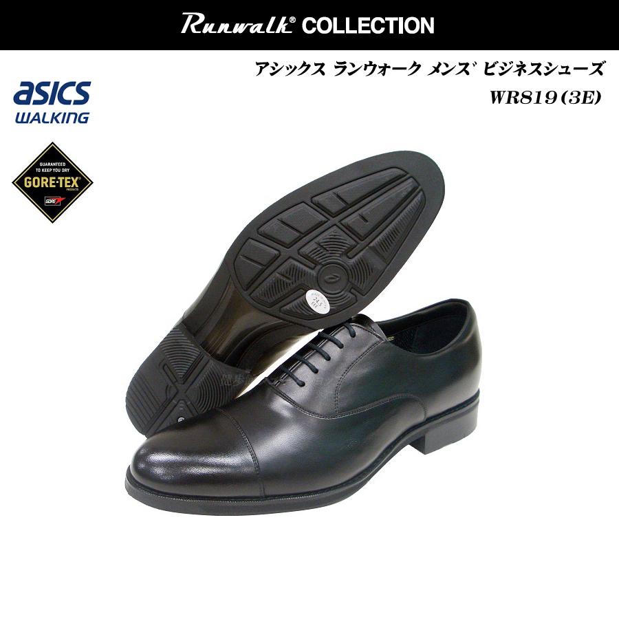 アシックス/ランウォーク/メンズ/ビジネスシューズ/靴/WR819P/WR-819P/3E/asics/Runwalk/pedala/ペダラ/内羽根ストレートチップ