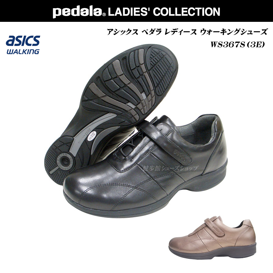 アシックス/ペダラ/レディース/ウォーキングシューズ/靴/WS367S/WS-367S/3E/ブラック/メタルブラウン/asics/pedala