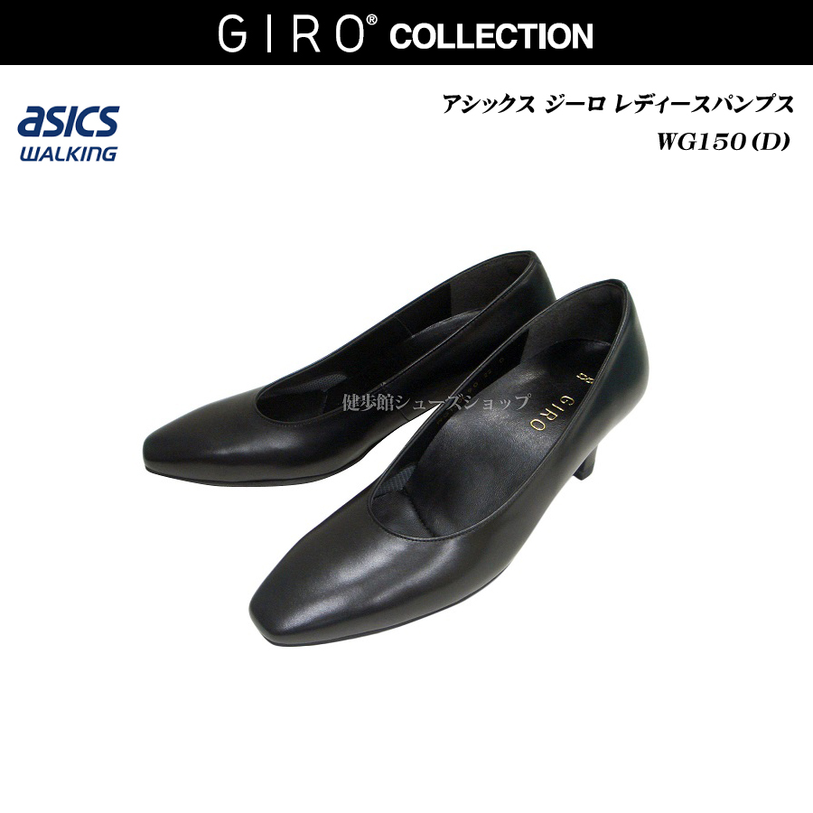 アシックス/ジーロ/レディース/靴/WG150L/WG-150L/ブラック/D/GIRO/asics/pedala/ペダラ