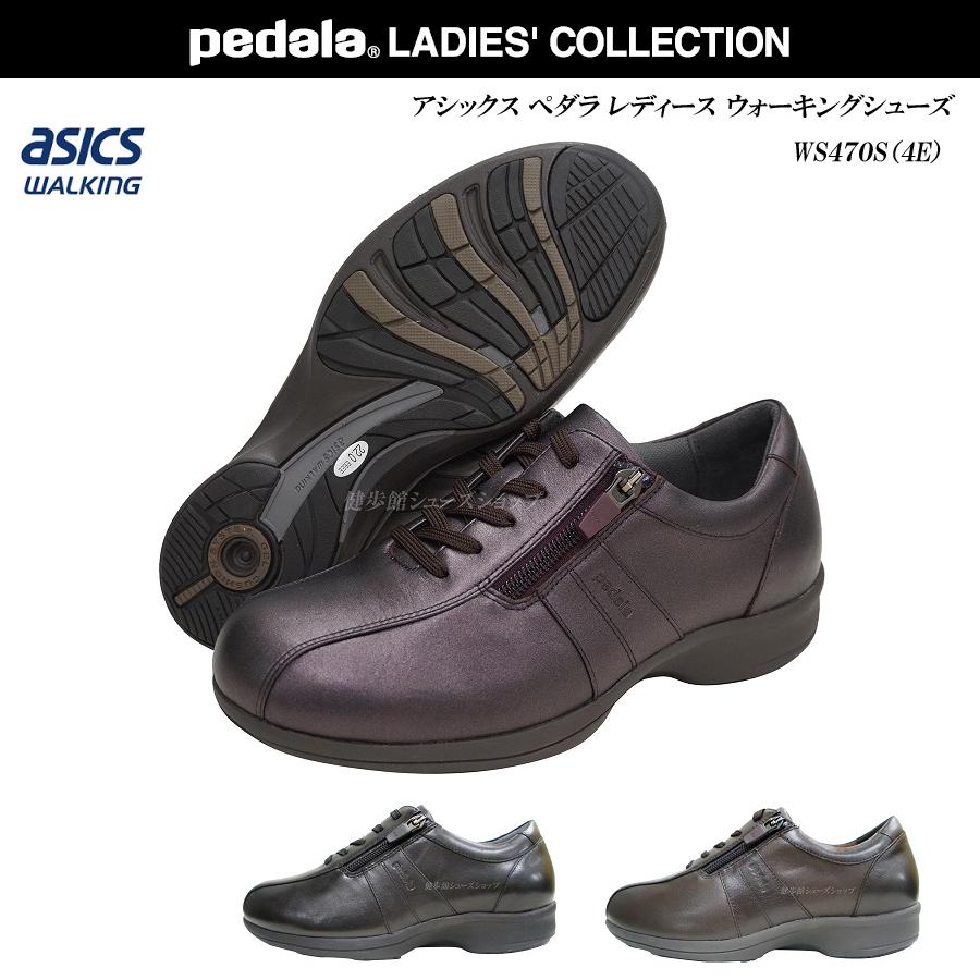 アシックス/ペダラ/レディース/ウォーキングシューズ/靴/WS470S/カラー3色/4E/pedala/asics walking